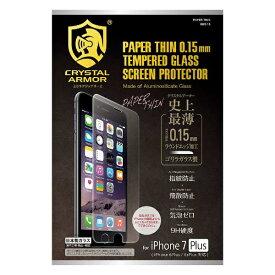 アピロス apeiros iPhone 7 Plus用 PAPER THIN ラウンドエッジ強化ガラス 0.15mm GI02-15