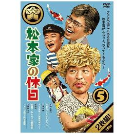 ソニーミュージックマーケティング 松本家の休日 5 【DVD】