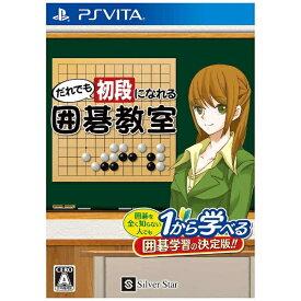 シルバースタージャパン Silver Star だれでも初段になれる囲碁教室【PS Vitaゲームソフト】
