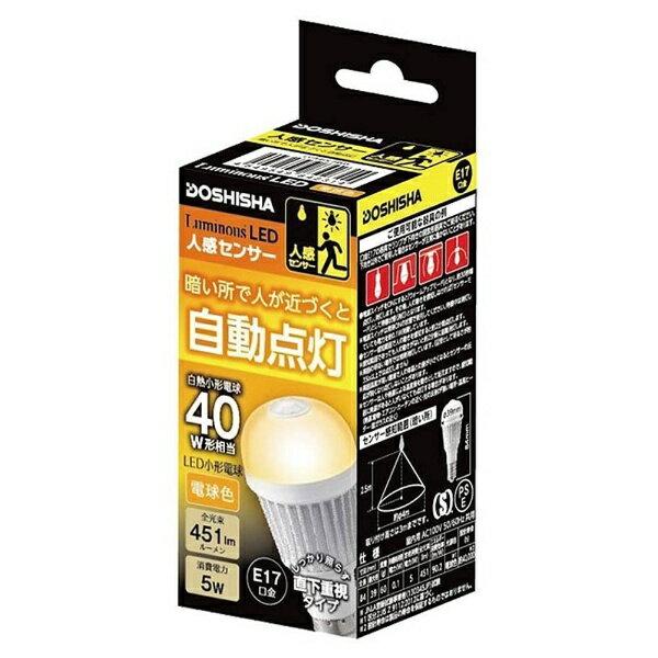 ドウシシャ DOSHISHA LED人感センサー電球 40W 電球色相当 E17 LVA40LHMS[LVA40LHMS]