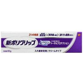 新ポリグリップ 入れ歯安定剤 トータルプロテクション 40gアース製薬 Earth