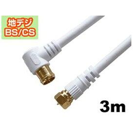 ホーリック 3mアンテナケーブルS-4C-FB同軸(F型差込式/ネジ式コネクタ L字/ストレートタイプ) HAT30-921LS (ホワイト)