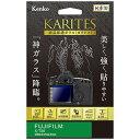 ケンコー KARITES 液晶保護ガラス(フジ X-T20専用) KKGFXT20