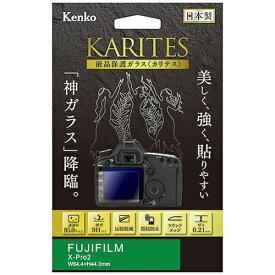ケンコー・トキナー KenkoTokina KARITES 液晶保護ガラス(フジ X-Pro2専用) KKGFXPRO2[KKGFXPRO2]