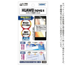 アスデック ASDEC HUAWEI nova用 ノングレア画面保護フィルム3 NGB-HWNV