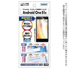 アスデック ASDEC Android One S1用 ノングレア画面保護フィルム3 NGB-AOS1