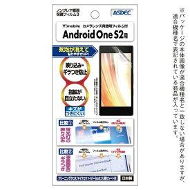 アスデック ASDEC Android One S2用 ノングレア画面保護フィルム3 NGB-AOS2