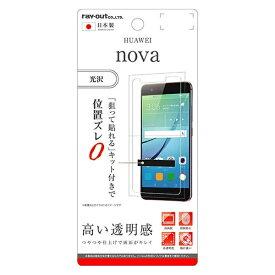 レイアウト rayout HUAWEI nova用 液晶保護フィルム 指紋防止 光沢 RT-HWNF/A1