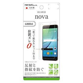 レイアウト rayout HUAWEI nova用 液晶保護フィルム 指紋 反射防止 RT-HWNF/B1