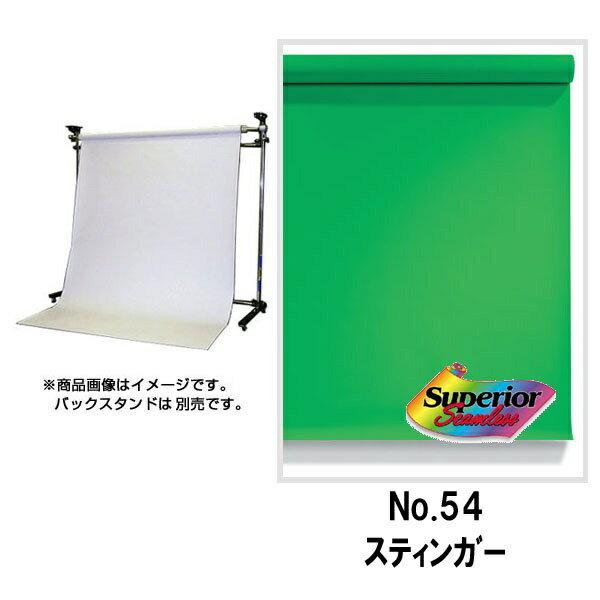 【送料無料】 スーペリア BPS-1805(1.8×5.5m) No.54スティンガー[BPS1805#54]
