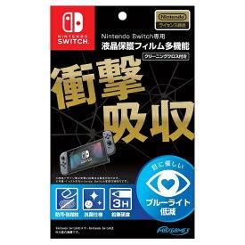 マックスゲームズ MAXGAMES Nintendo Switch専用液晶保護フィルム多機能 HACG-03 [Switch]