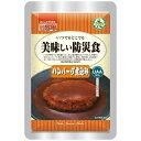【あす楽対象】 アルファーフーズ UAAおいしい防災食 ハンバーグ