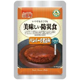 アルファフーズ Alpha Foods UAAおいしい防災食 ハンバーグ