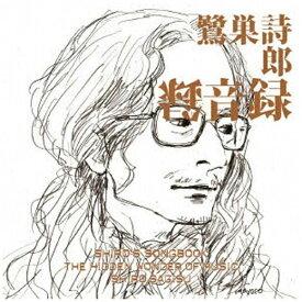 ソニーミュージックマーケティング (V.A.)/SHIRO'S SONGBOOK 録音録 The Hidden Wonder of Music 【CD】