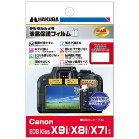 ハクバ HAKUBA 液晶保護フィルム MarkII(キヤノン EOS K X9I専用) DGF2CAEKX9I