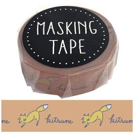 ワールドクラフト world craft マスキングテープ キツネ W01-GMT-0011[W01GMT0011]