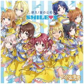MAGES. メージス SMILE X/TVアニメ『アイドル事変』オープニングソング:歌え!愛の公約 初回生産限定盤 【CD】