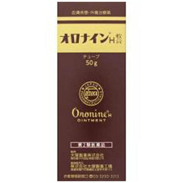 【第2類医薬品】 オロナインH軟膏(チューブ)(50g)大塚製薬 Otsuka
