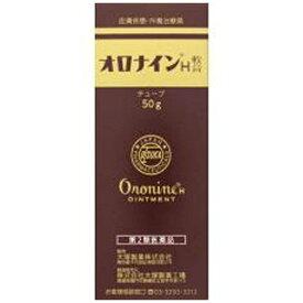 【第2類医薬品】 オロナインH軟膏(チューブ)(50g)【wtmedi】大塚製薬 Otsuka