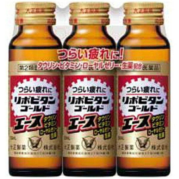 【第2類医薬品】 リポビタンゴールドエース(50mL×3本)大正製薬