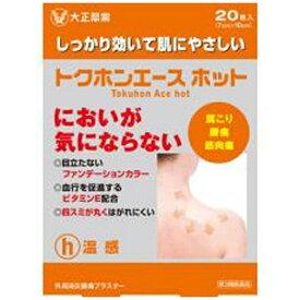 【第3類医薬品】 トクホンエースホット(20枚)【wtmedi】大正製薬 Taisho