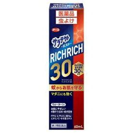 【第2類医薬品】 サラテクトミスト リッチリッチ30(60mL)アース製薬