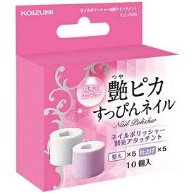 コイズミ KOIZUMI ネイルポリッシャー別売アタッチメント KLC-A006[KLCA006]