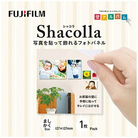 富士フイルム FUJIFILM シャコラ(shacolla) 壁タイプ ましかくサイズ(127×127mm) WD KABE-AL 127マシカク[WDKABEAL127マシカク]