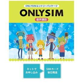 ベネフィットジャパン BENEFIT JAPAN 「ONLY SIM」通話+データ通信専用 ドコモ対応SIMカード ※SIMカード後日発送 ONLYSIM03[ONLYSIM03]