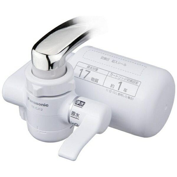 【送料無料】 パナソニック Panasonic 蛇口直結型浄水器 TK-CJ12-W ホワイト[TKCJ12W]