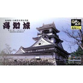 童友社 DOYUSHA 1/500 日本の名城 ジョイジョイコレクション No.8 高知城
