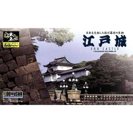 童友社 DOYUSHA 1/700 日本の名城 ジョイジョイコレクション No.4 江戸城