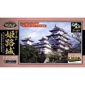 童友社 DOYUSHA 1/800 日本の名城 ジョイジョイゴールドコレクション No.1 姫路城(ゴールドメッキ版)