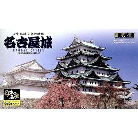 童友社 DOYUSHA 1/700 日本の名城 ジョイジョイコレクション No.3 名古屋城