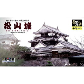 童友社 DOYUSHA 1/450 日本の名城 ジョイジョイコレクション No.7 松山城
