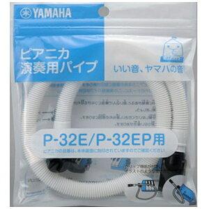 ヤマハ YAMAHA P-32E、P-32EP専用ピアニカ演奏用パイプ PTP-32E[鍵盤ハーモニカ 卓奏用パイプ]