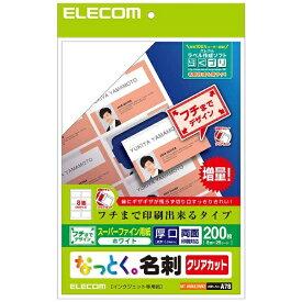 エレコム ELECOM なっとく名刺/クリアカット/インクジェット特殊紙/縁まで/200枚 MT-HMKE2WNシリーズ ホワイト MT-HMKE2WNZ[MTHMKE2WNZ]