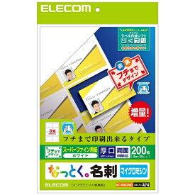 エレコム ELECOM なっとく名刺/マイクロミシン/インクジェット特殊紙/縁まで/200枚 MT-HMNE2WNシリーズ ホワイト MT-HMNE2WNZ[MTHMNE2WNZ]
