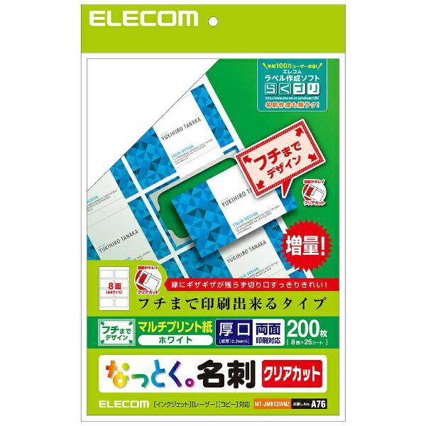 エレコム ELECOM なっとく名刺/クリアカット/マルチプリント紙/縁まで/白/200枚 MT-JMKE2WNZ[MTJMKE2WNZ]