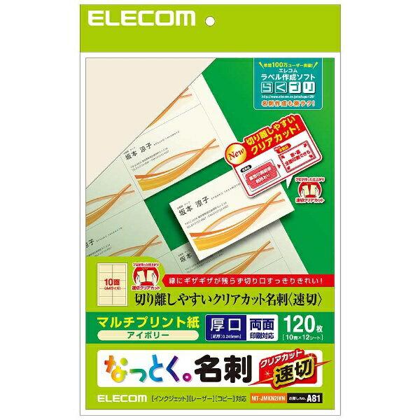 エレコム ELECOM なっとく名刺/速切クリアカット/マルチプリント紙/アイボリー/120枚 MT-JMKN2IVN[MTJMKN2IVN]