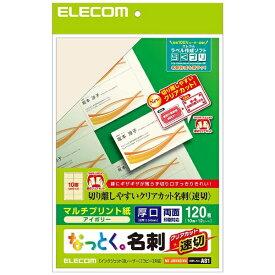 エレコム ELECOM なっとく名刺/速切クリアカット/マルチプリント紙/120枚 MT-JMKN2IVNシリーズ アイボリー MT-JMKN2IVN[MTJMKN2IVN]【wtcomo】