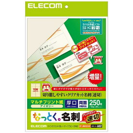 エレコム ELECOM なっとく名刺/速切クリアカット/マルチプリント紙/250枚 MT-JMKN2IVNシリーズ アイボリー MT-JMKN2IVNZ[MTJMKN2IVNZ]【wtcomo】