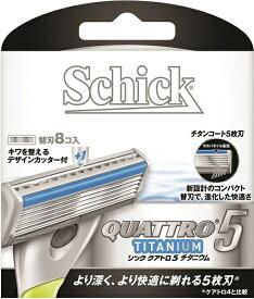 シック Schick Schick(シック) クアトロ5 チタニウム替刃8個入 〔ひげそり〕