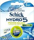 シック Schick Schick(シック) ハイドロ5 パワーセレクト替刃 8個入 〔ひげそり〕