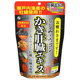 ファイン FINE JAPAN しじみウコンかき肝臓エキス80粒【wtcool】