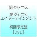 【2017年05月10日】 【送料無料】 ソニーミュージックディストリビューション 関ジャニ∞/関ジャニ'sエイターテインメント 初回限定盤 【DVD】