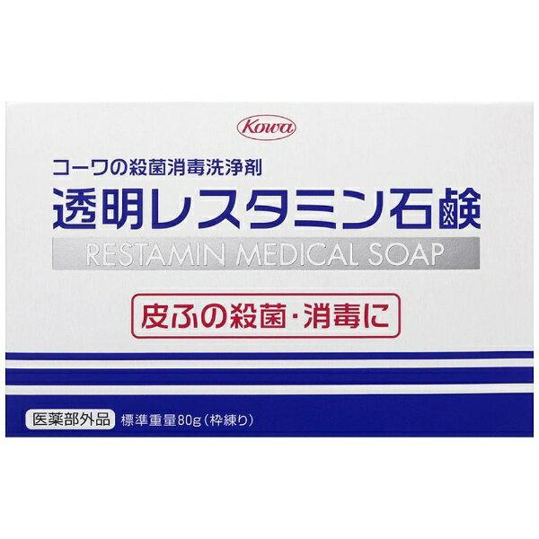 KOWA 興和 透明レスタミン石鹸 80g 〔洗顔料〕