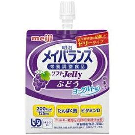 明治 meiji メイバランスソフトJelly200  ぶどうヨーグルト味 125ml【rb_pcp】
