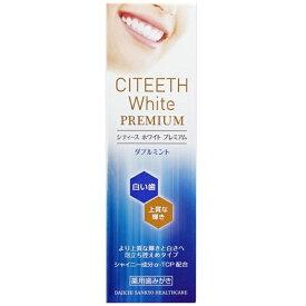 第一三共ヘルスケア DAIICHI SANKYO HEALTHCARE CITEETH White(シティースホワイト ) 歯磨き粉 プレミアム ダブルミント【wtcool】
