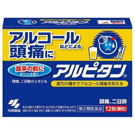 【第2類医薬品】 アルピタン(12包)【wtmedi】小林製薬